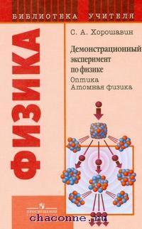 Демонстрационный эксперимент по физике 10-11 кл. Оптика. Атомная физика