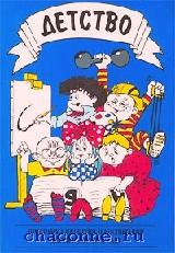 Детство. Программа развития и воспитания детей в детском саду