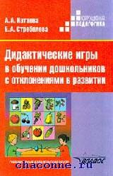Дидактические игры и упражнения в обучении дошкольников с отклонениями в развитии