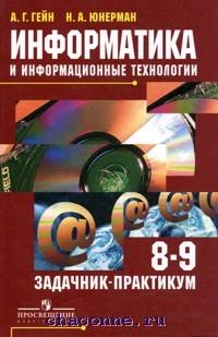 Информатика 8-9 кл. Задачник практикум