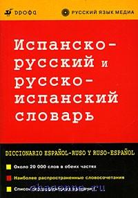 Испанско-русский, русско-испанский словарь 20 000 слов