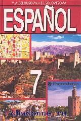 Испанский язык 7 кл