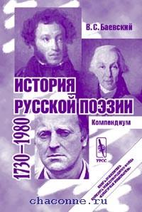 История русской поэзии 1730-1980 гг