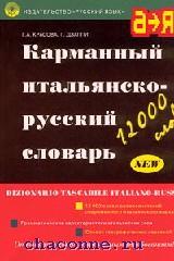 Карманный итальянско-русский словарь 12 000 слов