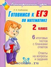 Готовимся к ЕГЭ по математике 2 кл