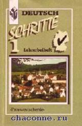 Немецкий язык 5 кл. Шаги 1. Книга для учителя