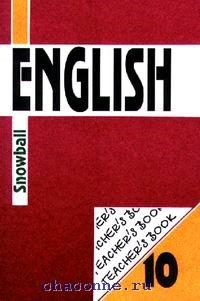 Английский язык 10 кл. Книга для учителя