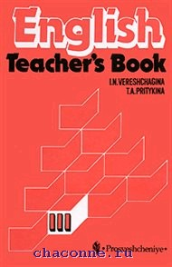 Английский язык 3 кл. Книга для учителя 2й год обучения