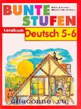 Разноцветные ступеньки 5-6 кл.Немецкий язык.Кн.для чтения