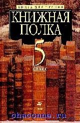 Книжная полка. Книга для чтения 5 кл