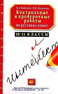 Контрольные работы по русскому языку 10-11 кл