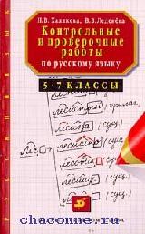 Контрольные и проверочные работы по русскому языку 5-7 кл