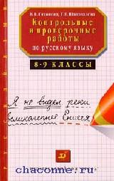 Контрольные работы по русскому языку 8-9 кл