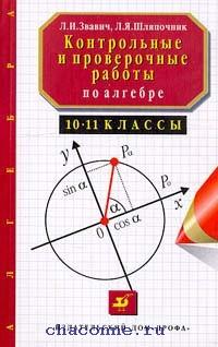Алгебра 10-11 кл. Контрольные и проверочные работы