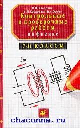 Контрольные и проверочные работы по физике 7-11 кл