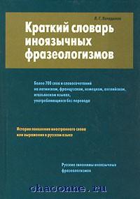 Краткий словарь иноязычных фразеологизмов