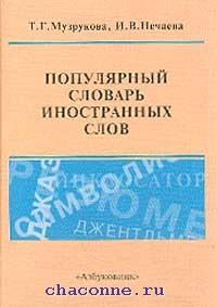 Популярный словарь иностранных слов