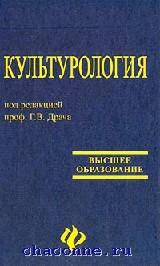 Культурология. Учебное пособие для ВУЗов