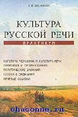 Культура русской речи. Практикум