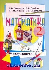 Математика 2 кл. Учебник-тетрадь в 3х частях