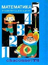 Математика 5 кл. Учебник-собеседник