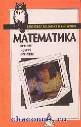 Математика. Лекции, задачи, решения