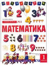 Математика 1 кл. УЧЕБНИК-ТЕТРАДЬ в 4х частях