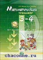 Математический тренажер 3-4 кл