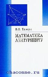Математика - абитуриенту. Справочное пособие