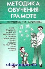 Методика обучения грамоте