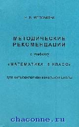 Методические рекомендации по математике 3 кл