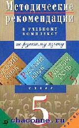 Методические рекомендации к учебному комплекту по русскому языку 5 кл