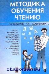 Методика преподавания  грамматики, правописания и развития речи