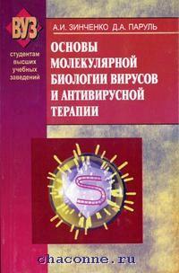 Основы молекулярной биологии вирусов и антивирусной терапии