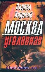 Москва уголовная