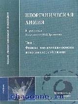 Неорганическая химия в 3х томах том 1й