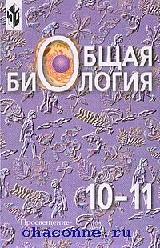 Общая биология 10-11 кл