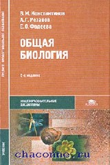 Общая биология. Учебник для студентов ССУЗов