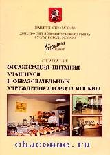 Организация питания учащихся в образовательных учреждениях Москвы