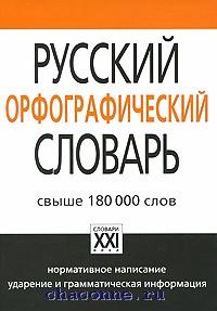 Русский орфографический словарь 180 000 слов