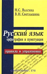 Русский язык. Орфография и пунктуация.Правила упражн