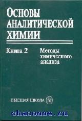 Основы аналитической химии в 2х томах