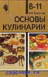 Основы кулинарии 8-11 кл