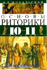 Основы риторики 10-11 кл