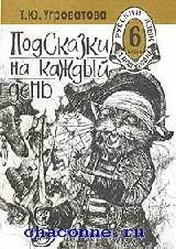 Подсказки на каждый день 6 кл в 2х томах. Русский язык 2001 г