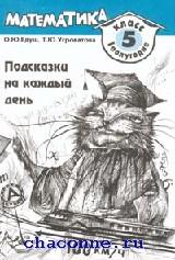 Подсказки на каждый день 7 кл в 2х томах.Русский язык