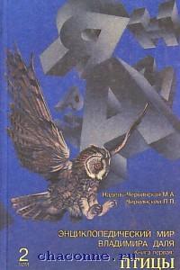 Птицы Владимира Даля