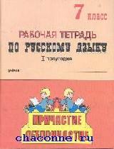 Рабочая тетрадь 6 кл по русскому языку в 2х частях