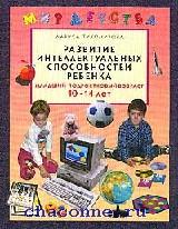Развитие интеллектуальных способностей ребенка 10-14лет