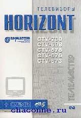 Телевизоры Horizont. CTV-730, CTV-698, CTV-678, CTV-67